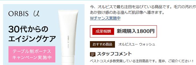 洗顔の購入例