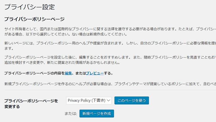 プライバシーポリシーページ