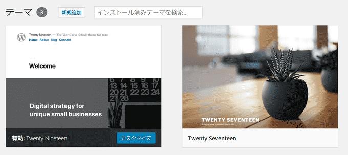 テーマ検索画面